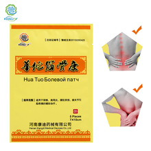 KONGDY Chinese Herbal Pain Relief Medical Plaster