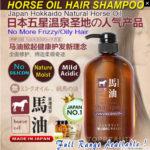Japan Number One Hokkaido Horse Oil Natural Hair Shampoo